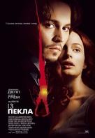 From Hell - Ukrainian poster (xs thumbnail)