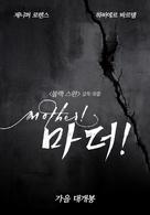 mother! - South Korean Movie Poster (xs thumbnail)