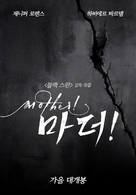 mother! - South Korean Movie Poster (xs thumbnail)