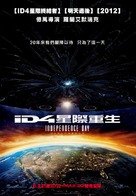 Independence Day Resurgence - Taiwanese Movie Poster (xs thumbnail)