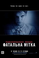 Paranormal Activity: The Marked Ones - Ukrainian Movie Poster (xs thumbnail)