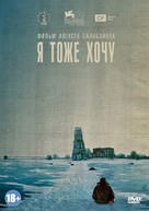 Ya tozhe khochu - Russian DVD movie cover (xs thumbnail)