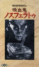 Nosferatu, eine Symphonie des Grauens - Japanese Movie Cover (xs thumbnail)