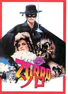 Zorro, the Gay Blade - Japanese Movie Poster (xs thumbnail)
