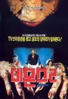 Demoni 2 - South Korean Movie Cover (xs thumbnail)
