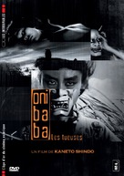 Onibaba - French DVD cover (xs thumbnail)