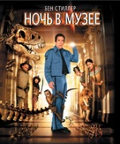 Night at the Museum - Russian Movie Cover (xs thumbnail)