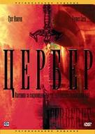 Cerberus - Russian DVD cover (xs thumbnail)