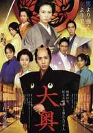 Ôoku - Japanese Movie Poster (xs thumbnail)