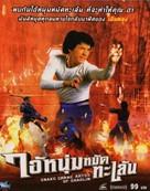 She hao ba bu - Thai Movie Cover (xs thumbnail)