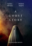 A Ghost Story - Greek Movie Cover (xs thumbnail)