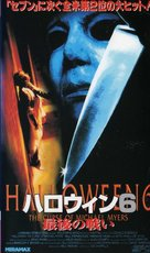 Halloween: The Curse of Michael Myers - Japanese Movie Cover (xs thumbnail)