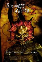 Jeepers Creepers II - Russian Movie Poster (xs thumbnail)