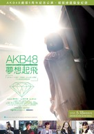 Documentary of AKB48: To Be Continued - Taiwanese Movie Poster (xs thumbnail)
