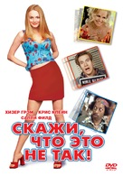 Say It Isn't So - Russian DVD movie cover (xs thumbnail)