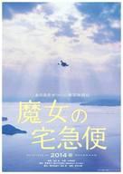 Majo no takkyûbin - Japanese Re-release poster (xs thumbnail)