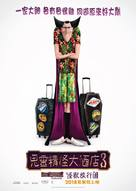Hotel Transylvania 3: Summer Vacation - Hong Kong Movie Poster (xs thumbnail)
