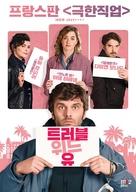 En liberté - South Korean Movie Poster (xs thumbnail)