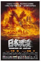 Nihon chinbotsu - Hong Kong Movie Poster (xs thumbnail)