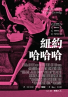 Frances Ha - Taiwanese Movie Poster (xs thumbnail)