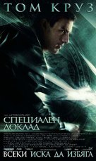 Minority Report - Bulgarian Movie Poster (xs thumbnail)