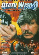 Death Wish 3 - German Movie Cover (xs thumbnail)