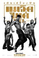Magic Mike XXL - Thai Movie Poster (xs thumbnail)