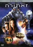 Zathura: A Space Adventure - Israeli Movie Cover (xs thumbnail)