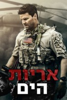 """SEAL Team"" - Israeli Movie Cover (xs thumbnail)"