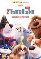 The Secret Life of Pets 2 - Israeli Movie Poster (xs thumbnail)