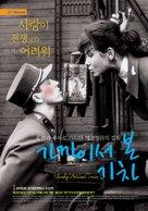 Ostre sledované vlaky - South Korean Movie Poster (xs thumbnail)