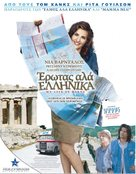 My Life in Ruins - Greek Movie Poster (xs thumbnail)