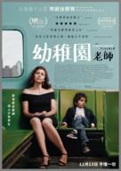 The Kindergarten Teacher - Hong Kong Movie Poster (xs thumbnail)
