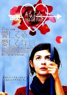 À la folie... pas du tout - Japanese Movie Poster (xs thumbnail)