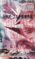 Quando Alice ruppe lo specchio - Japanese Movie Cover (xs thumbnail)