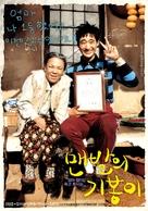 Maenbal-ui Kibong-i - South Korean poster (xs thumbnail)