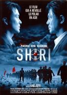 Shiri - French DVD cover (xs thumbnail)