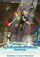 Flushed Away - Thai Movie Poster (xs thumbnail)