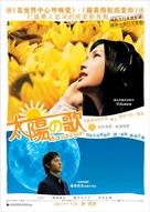 Taiyo no uta - Hong Kong poster (xs thumbnail)