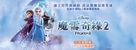 Frozen II - Hong Kong Movie Poster (xs thumbnail)