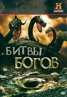 """Clash of the Gods"" - Russian DVD cover (xs thumbnail)"