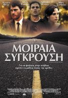 Reservation Road - Greek poster (xs thumbnail)