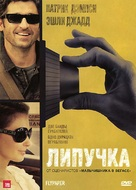 Flypaper - Russian Movie Cover (xs thumbnail)