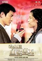 Yau lung hei fung - South Korean Movie Poster (xs thumbnail)