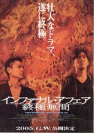 Mou gaan dou III: Jung gik mou gaan - Japanese Movie Poster (xs thumbnail)