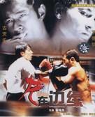 Long zai bian yuan - Hong Kong Movie Poster (xs thumbnail)