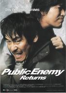 Kang Chul-jung: Gonggongui jeog 1-1 - Movie Poster (xs thumbnail)
