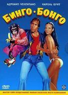 Bingo Bongo - Russian Movie Cover (xs thumbnail)
