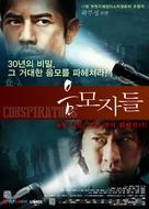 Conspirators - South Korean Movie Poster (xs thumbnail)