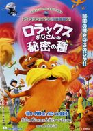 The Lorax - Japanese Movie Poster (xs thumbnail)